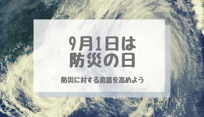 9月1日は防災の日!防災意識を高めよう