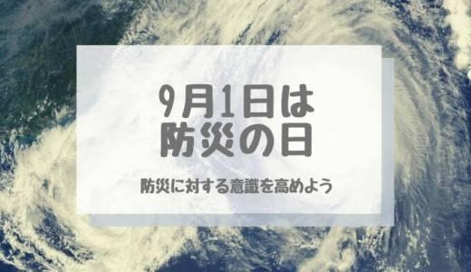 9月1日は防災の日!備えを万全にして災害に備えよう