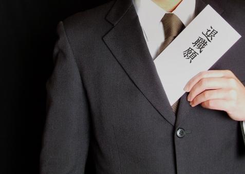 退職・転職の相談は職場には一切しなかった。