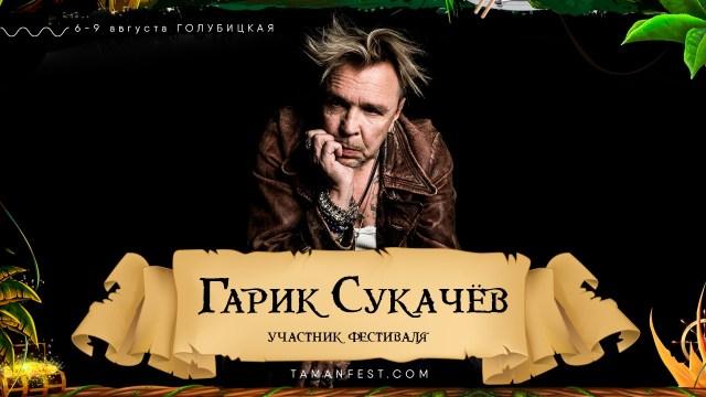 XXII БАЙК-ФЕСТИВАЛЬ Тамань