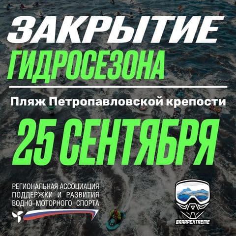 Закрытие Гидросезона в Санкт-Петербурге. 25 сентября 2021