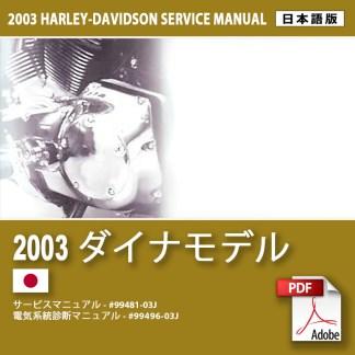 2003 ダイナ モデルサービスマニュアル