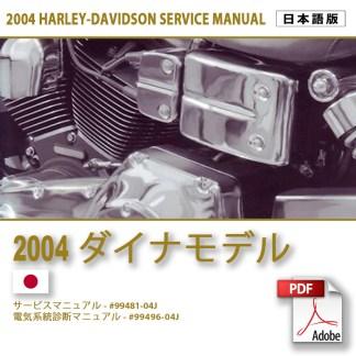 2004 ダイナ モデルサービスマニュアル