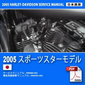2005 スポーツスターモデルサービスマニュアル