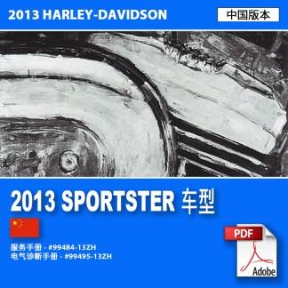 2013 Sportster 车型服务手册