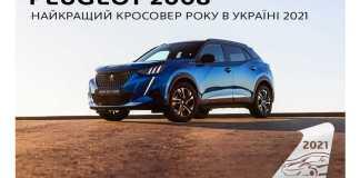 La PEUGEOT 2008 élue Meilleur SUV de l'année en Ukraine
