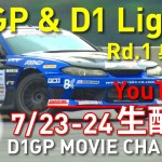 D1 Rd 1 奥伊吹 YouTube D1GP MOVIE ch 生配信告知