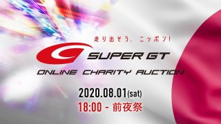 2020.08.01 SUPER GT Online Charity Auction 前夜祭 LIVE