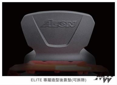 AEON Elite 300R 2017-14