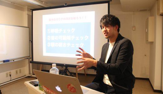 【報告】サンクチュアリ出版様にてセミナーを開催させて頂きました〜!
