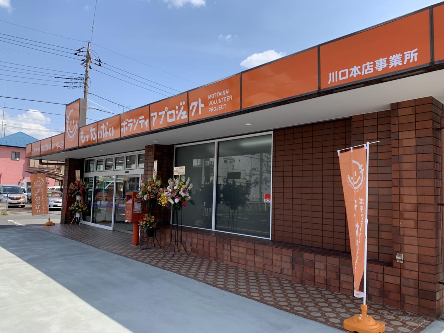 埼玉県川口市に川口本店事業所がオープンしました!