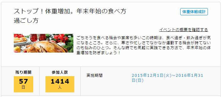 SnapCrab_NoName_2015-12-6_16-46-22_No-00