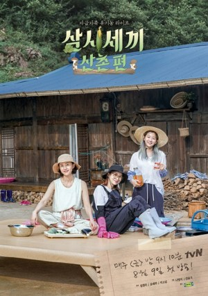 'Three Meals A Day (Mountain Village)' end today (18th), Goodbye Yeom Jeongah, Yun seah, Park Sodam [MK Preview]