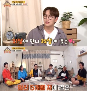 """'Problem Child in House' Jang Seong-gyu, """"Marriage after pregnacy"""""""