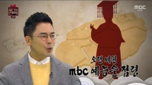 """MBC's """"Seol Min-seok Entertainment Awards Candidate Introduction Video, Pre-production"""" [Full text]"""