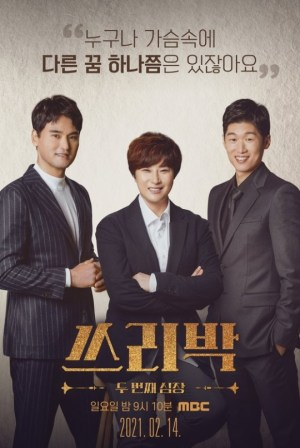 """'Three Parks' Park Chan-ho """"Glory to broadcast with Park Se-ri and Park Ji-Sung…I am impressed with the details of the PD"""""""
