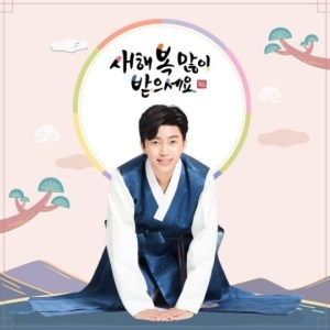 """Lim Young-woong says """"Happy new year"""", wearing Hanbok"""