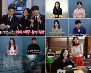 'Daebak Real Estate' special broadcast on the 10th... Unpublished video released [Official]