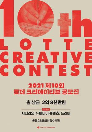 The 10th Lotte Creative Contest begins today (28th)