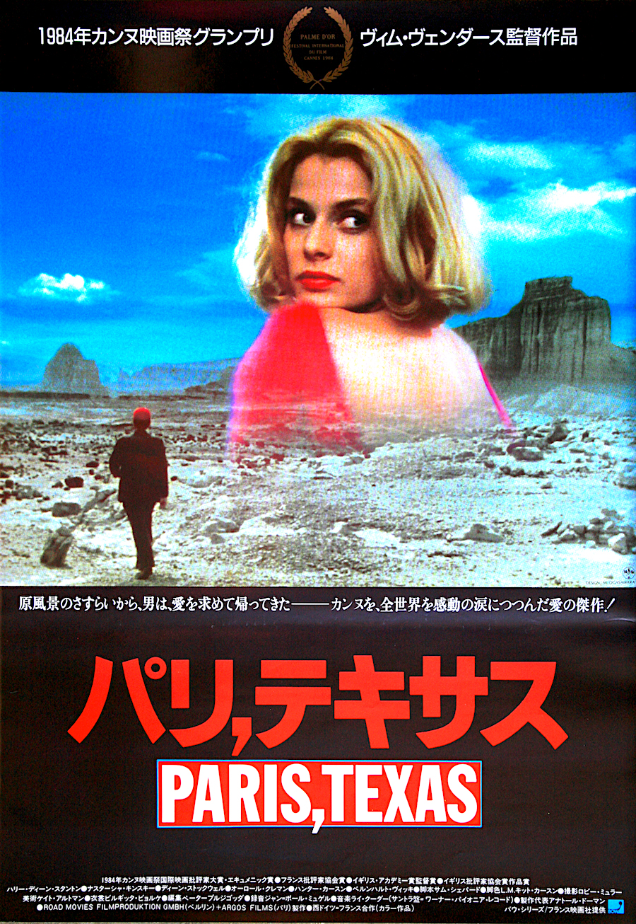 Japanese Film Poster: 'Paris, Texas', 1984