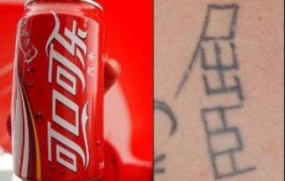 Mi nombre es... Coca Cola?
