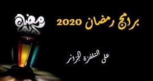 برامج رمضان 2020