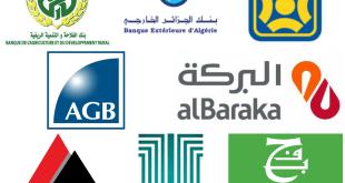 قائمة البنوك الجزائرية