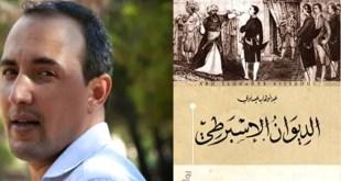 الديوان الإسبرطي عبد الوهاب عيساوي جائزةالبوكر للرواية العربية لعام 2020
