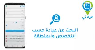 الشركة الناشئة عيادتي منصة رقمية للعيادات الطبية في الجزائر