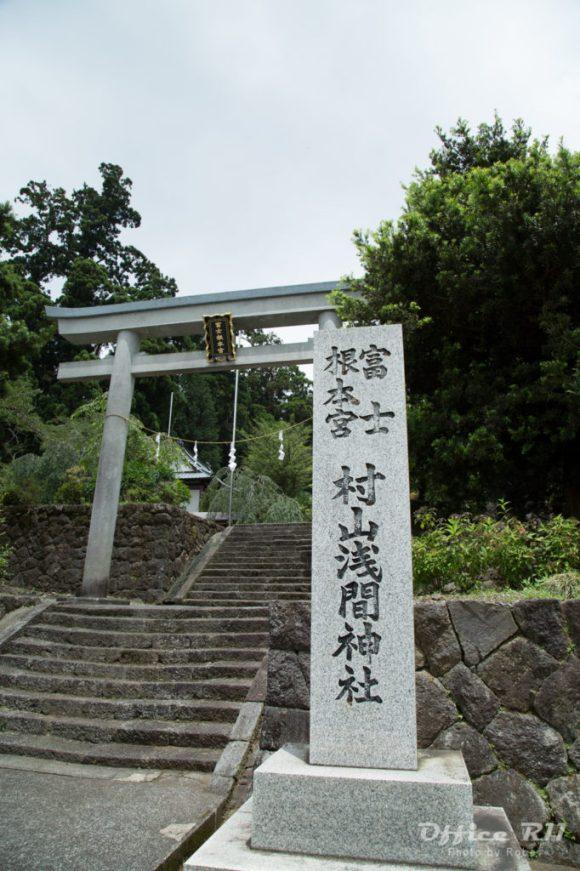 村山浅間神社到着!