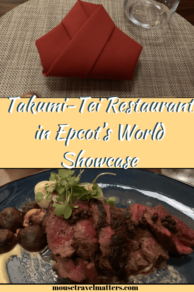 Takumi-Tei is Epcot's newest dining option. This signature restaurant is located in the Japan pavilion. #disney #disneydining #disneyfood #epcot