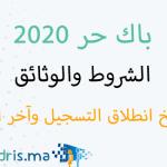باك حر 2020 المغرب