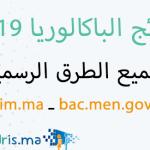نتائج الباكالوريا 2019 بالمغرب