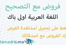 فروض في اللغة العربية اولى باك