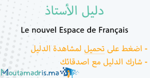 دليل الأستاذ Le nouvel Espace de Français المستوى الرابع 2019-2020