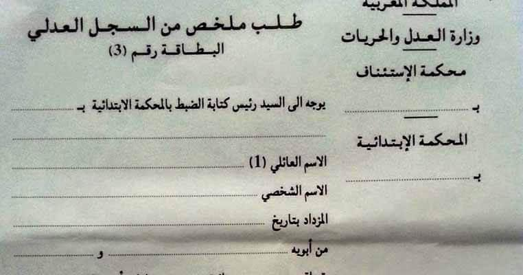 وثائق شهادة السجل العدلي بالمغرب