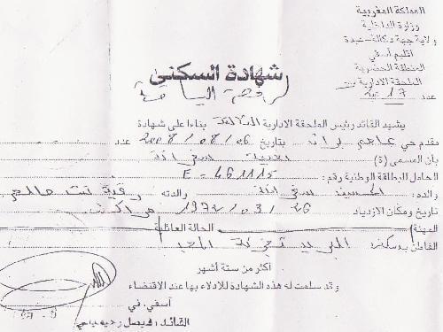 وثائق شهادة السكنى بالمغرب
