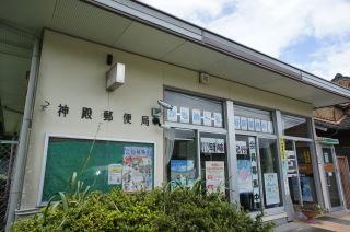 神殿郵便局
