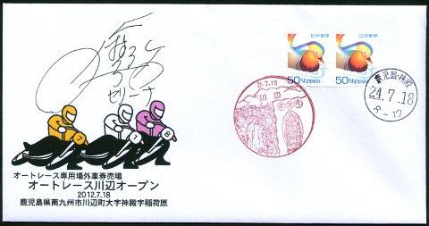 佐藤摩弥選手のサイン