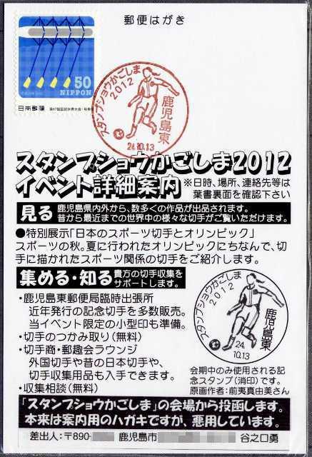 ss-kagoshima-2
