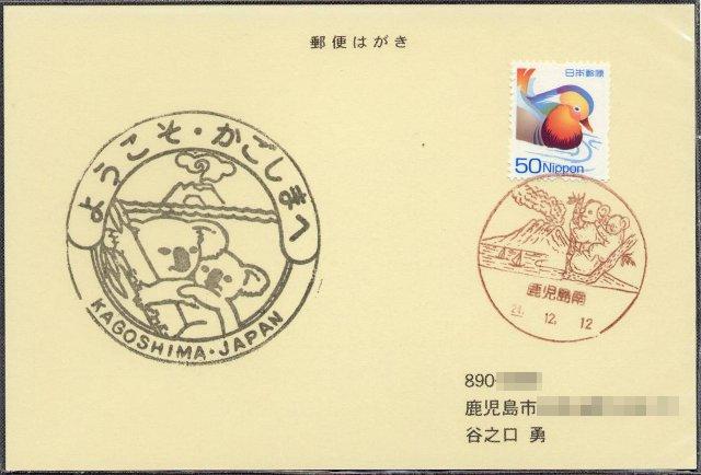 youkoso-kagoshima
