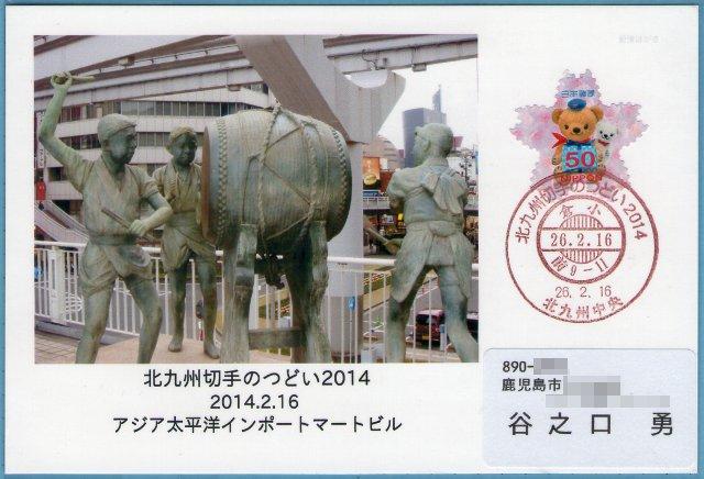 201402-kokura2