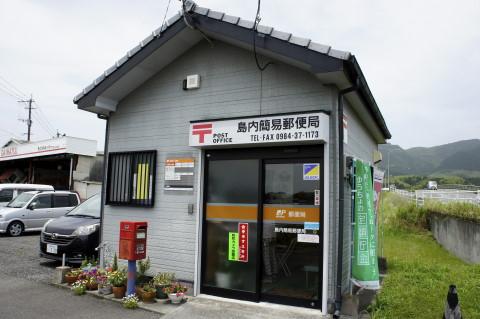 島内簡易郵便局局舎