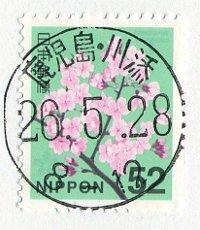 川添簡易郵便局日付印