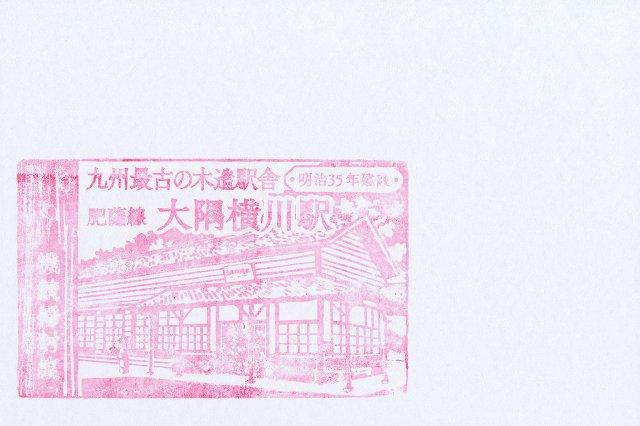 大隅横川駅スタンプ