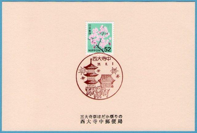 saidaijinaka-small