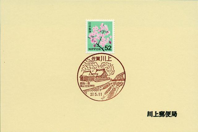 150511-kawakami