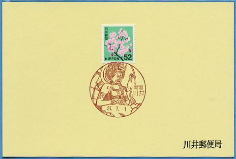 150701-kawai