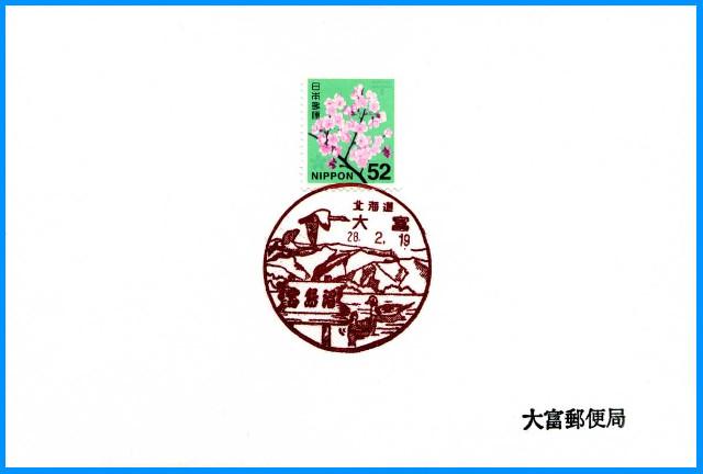 20160219-ootomi