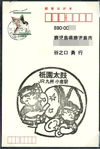 110220kokura-jrk